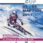 """Apollo Cup"": Διεθνείς Αγώνες FIS και 2ο Κύπελλο Ελλάδας, από τις 3 έως τις 5 Μαρτίου στο Χιονοδρομικό Κέντρο Παρνασσού"