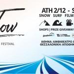 Flow Film Festival 2017: Όλα όσα θες να ξέρεις για το event που πρέπει να πας!
